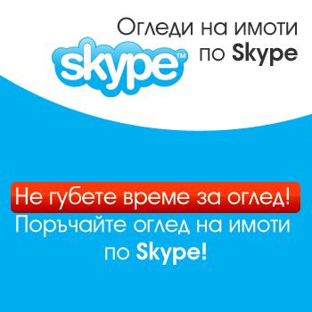 Огледи по Skype