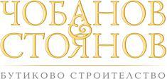 Чобанов и Стоянов
