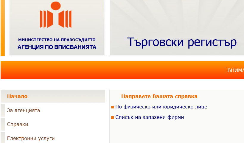 Company registration Bulgaria. Start a business in Bulgaria